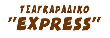 Tsagkaradiko Express